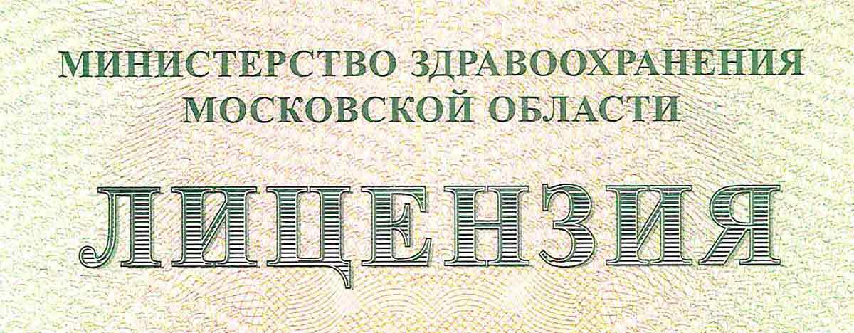 Лицензия стоматологии Союз Дент Фрязино